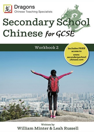 Secondary School Chinese for GCSE - Workbook 2